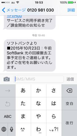 1023softbank